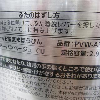 タイガー 電気ポット PVW-A300 容量2.91L 2011年製 電気まほうびん 札幌 東区 - 売ります・あげます