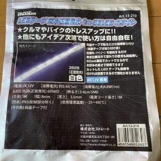 LEDテープ 防水ホワイト(1メートル)