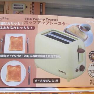 ベジタブル トースター GD-PT470 新品
