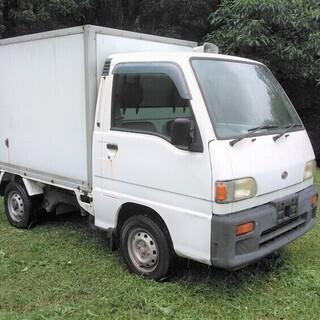 ●平成11年式サンバートラック冷凍冷蔵車5MTすぐ乗れます!!●