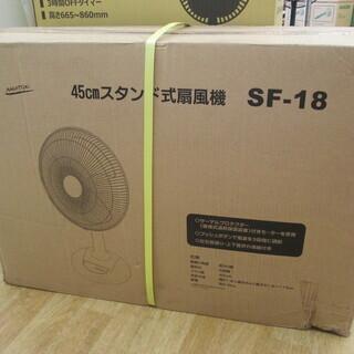 ナカトミ 45cmスタンド式扇風機 SF-18 新品