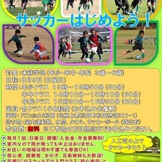 【参加費無料】KIDSフットサル教室体験会 8月9日(日)開催