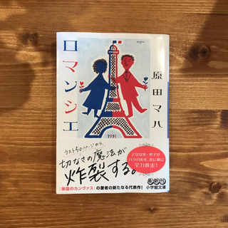 【無料】原田マハ『ロマンシエ』