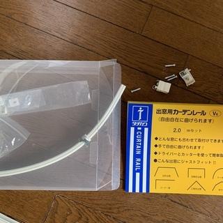 ★★タチカワ 出窓用カーテンレールカットずみ158.5cm★★