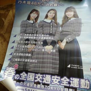乃木坂46 交通安全ポスター
