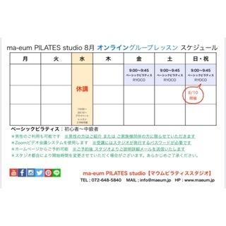 阪急茨木ピラティス 8月レッスンスケジュールアップいたしました!