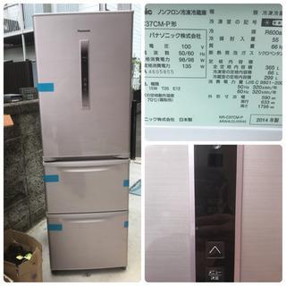 【御商談中】2014年 365L 大型 冷蔵庫 自動製氷