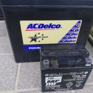 廃バッテリー 2個 車用、バイク用 0円