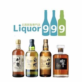 お酒買取専門店リカー999 ウイスキー高価買取をします!!