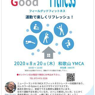 Feel Good Fitness英語でエクササイズ