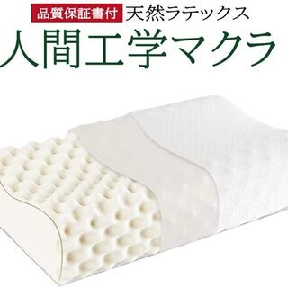 新製品のレビューを手伝って、無料でラテックス枕を手に入れよう