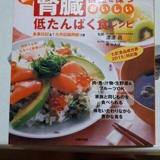 料理本です。