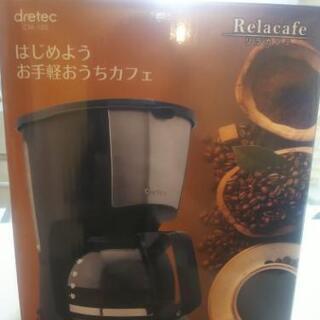 ☆新品未使用☆値下げ可☆コーヒーメーカー