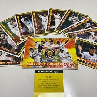 阪神タイガース優勝記念ポストカード