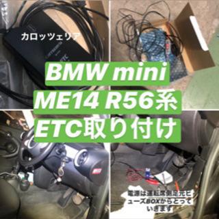 ETC取り付け¥6000