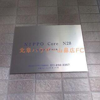 【北24条☆広め1DK】エアコン付!!・駐車場は屋根付カーポート...