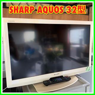 【無料配送あり‼️】液晶テレビ シャープ AQUOS 32型 ホワイト