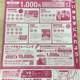 1000円で受講 ストレッチポール教室