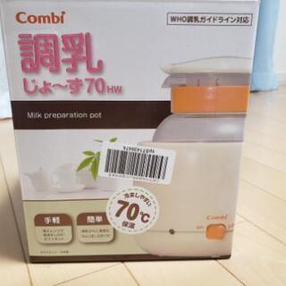 コンビ 調乳じょ〜ず  70HW