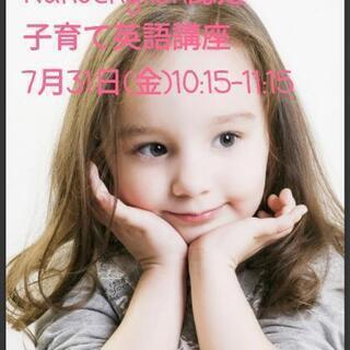 【大人気講座】Nanoenglish認定子育て英語講座