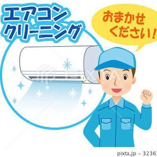 エアコンクリーニング  コロナ対策‼️