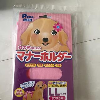ペットのオムツ 大型犬用  LLサイズ未開封