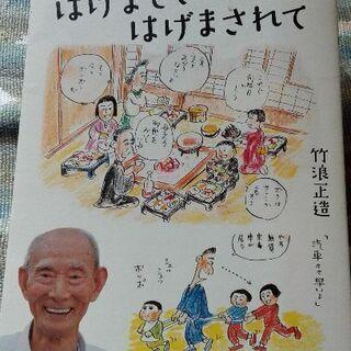 93歳正造じいちゃん56年間のまんが絵日記〔はげましてはげまされ...