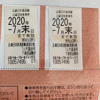 近鉄乗車券 2枚1セットの画像