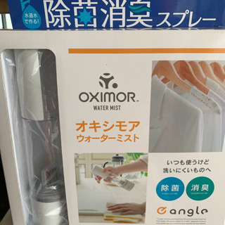 除菌消臭スプレーをすぐ作れますオキシモアウォーターミストの画像