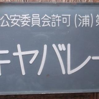 希少!!昭和のコレクション★公安委員会看板■キャバレー看板◎廃業記念品