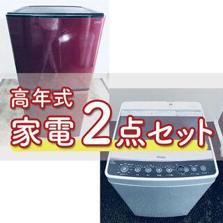 ✨赤字覚悟のギリギリ価格✨高年式の冷蔵庫&洗濯機を処分セール中💰...