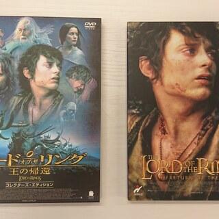 中古 DVD ロード・オブ・ザ・リング 王の帰還 コレクターズ・...