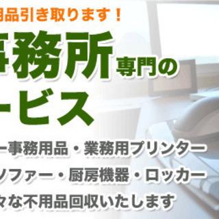 事務所・店舗の閉店に伴う片付けお任せください♪TEL 0120-963-972 - 横浜市