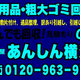 事務所・店舗の閉店に伴う片付けお任せください♪TEL 0120-963-972 − 神奈川県