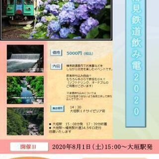 🌻樽見鉄道飲み会🌻