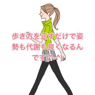 歩き方を正すだけで痩せるんです