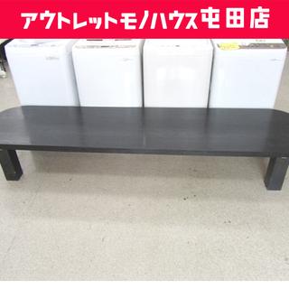 ハンドメイド 幅235cm 黒色 センターテーブル ロングテーブ...