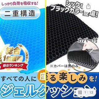 【美品】ジェルクッション/リモートワーク/オフィス家具/チェア
