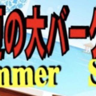 激安‼︎  夏 お買得 バーゲン セール 買い時 チャンス