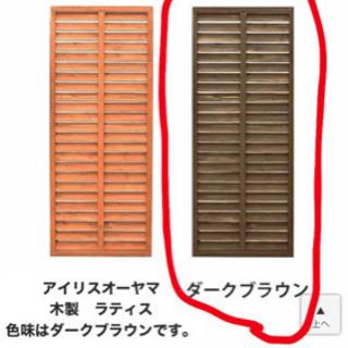 アイリスオーヤマ   木製ラティス フェンス4枚セット❗️連結金...