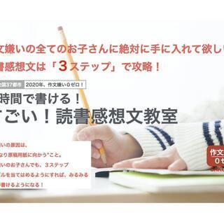 3時間で書ける!すごい!読書感想文教室