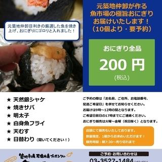 【神田】魚市場の激うまおにぎり!朝7:30~売り切れじまい!平日...