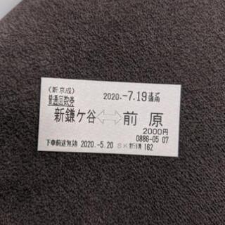 新京成 切符