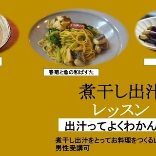 煮干し出汁と和食 料理のレッスン