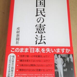 ☆ 産経新聞社/国民の憲法◆このまま「日本」を失いますか