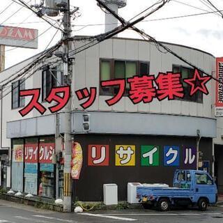 リサイクルショップえこりっち☆スタッフ募集♪
