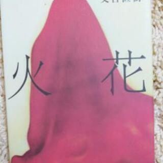 火花 又吉直樹 芥川賞作家