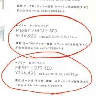 アクタス 二段ベッド「MERRY」 − 愛知県