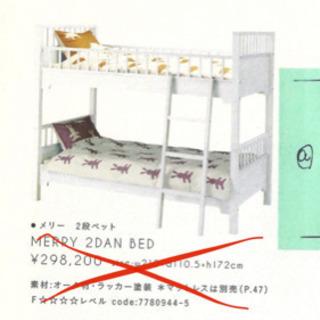 アクタス 二段ベッド「MERRY」 - 売ります・あげます