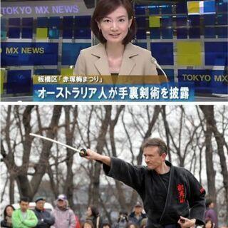 子供と大人の古武道教室~合気柔術&拳法(&希望者は武器術)~ - 鎌倉市